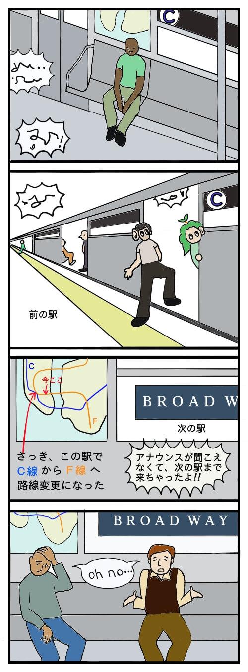 路線変更の電車内アナウンスが聞き取れず、乗客が目的地ではない駅まで来て困っている4コマ漫画