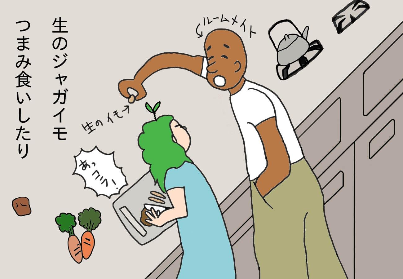 料理中、ルームメートが生のジャガイモをつまみ食いしている絵