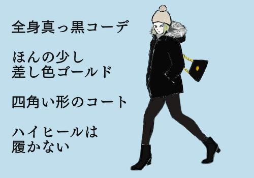 全身黒い服と、黒いカバンに金色のチェーンで歩く女性ニューヨーカー