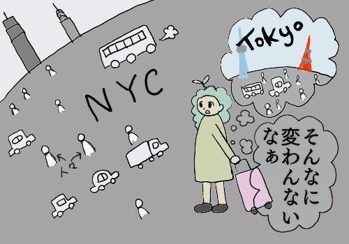 ニューヨークに来たけど東京とあまり変わらないと思っている女性の絵