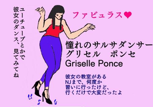 踊っているサルサダンサー、Griselle Ponceグリセル ポンセの絵