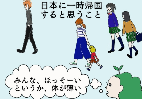 """日本に一時帰国した際に、周りの日本人が細くて驚いている絵"""" width="""