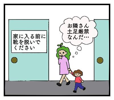 アパートの隣の家のドアに、「靴を脱いでください」という張り紙をみつけた女性と息子の絵