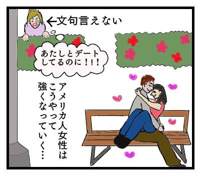 自分とデートをしている男性が、公園で他の女性とイチャイチャしているのを目撃したが、文句を言えないでいる女性の絵