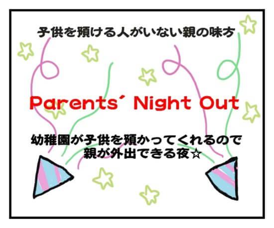 Parents' Night Outという文字と、それを囲むパーティクラッカーの絵