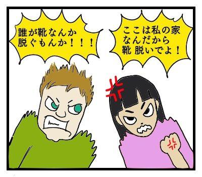 彼女は「ここは私の家だから、靴をぬいで!」と言い、外国人彼氏は「絶対靴なんか脱ぐもんか!」と言っている、国際カップルの喧嘩