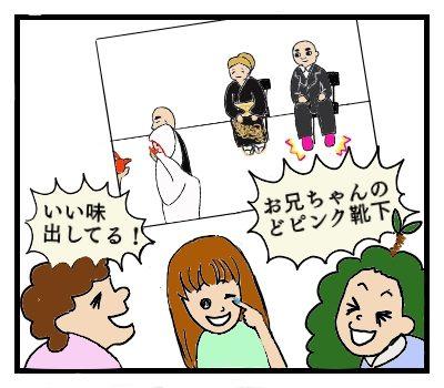 神前式に、ド派手なピンクの靴下で参列している新郎の兄の写真を見て、爆笑している新婦の家族
