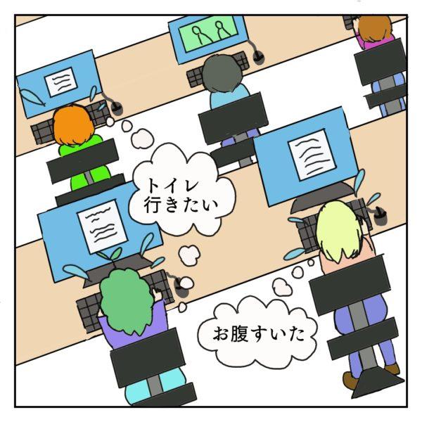 コンピュータールームで、トイレに行く暇もないほど忙しい生徒達がパソコンに向かっている絵