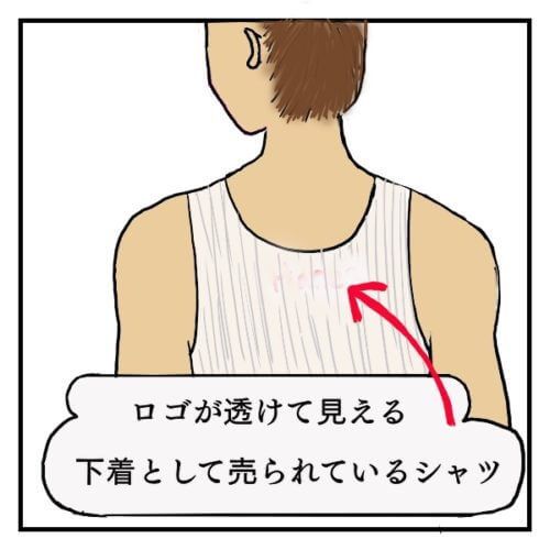 白いタンクトップの背中部分が透けて、父っちゃんメーカーのロゴが見えている絵