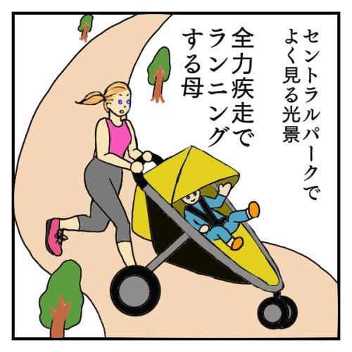 セントラルパークで、ベビーカーを押しながら、全力疾走でジョギングをする母親の絵
