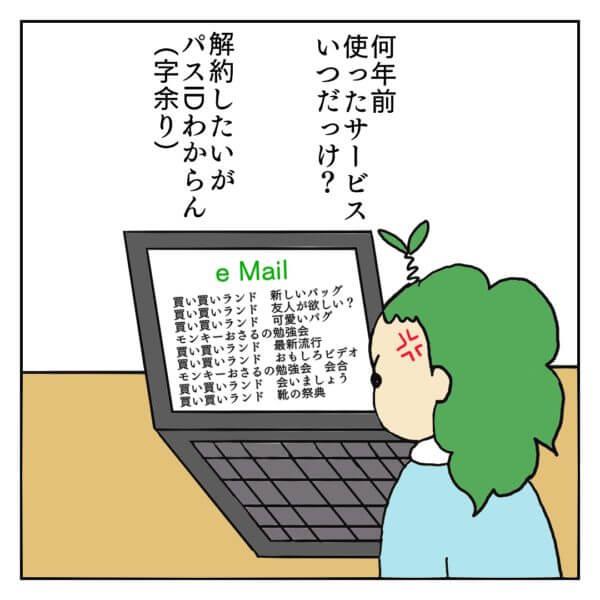 eメールに同じ企業からのメルマガが何通も来ているパソコンを見ている女性の絵
