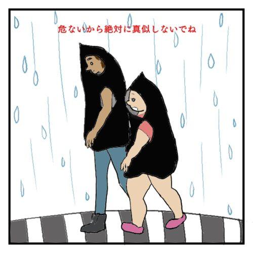 雨の日にゴミ袋をかぶって歩くニューヨーカーたちの絵