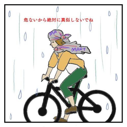雨の日にスーパーの袋をかぶって自転車に乗るニューヨーカーの絵