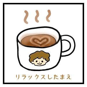 リラックスしたまえと言われて出されたラテアートコーヒー