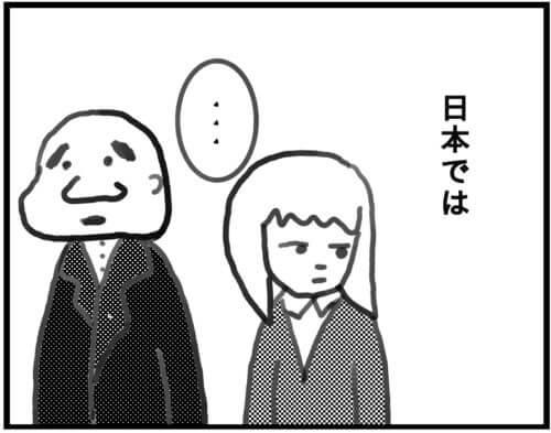 日本では、エレベーターに乗り合わせた他人同士が目をそらしているという漫画の1コマ
