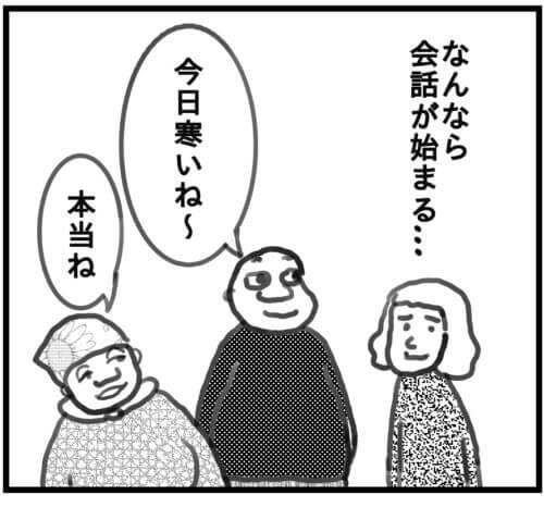 アメリカでは、エレベーターに乗り合わせた他人同士が、会話を始めるという漫画の1コマ