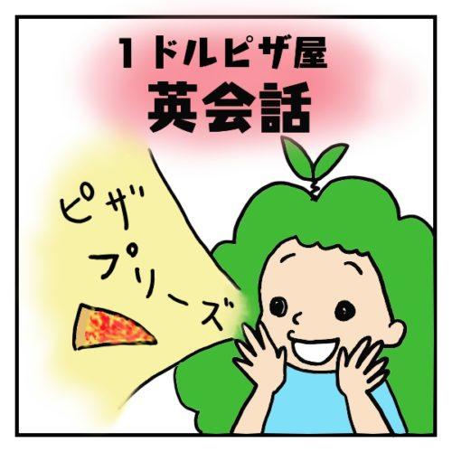 1ドルピザ屋での英会話をしている女性の絵
