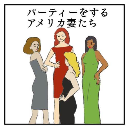 パーティーをするアメリカ妻たち4人の絵