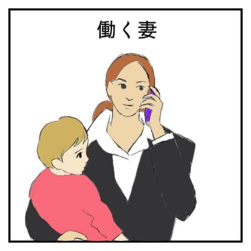 子供を抱っこしながら、電話で仕事をする、スーツを着た母親の絵
