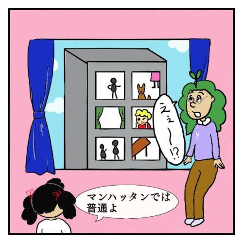 向かいのアパートの半分の部屋に、カーテンがないことに驚いている日本人と、マンハッタンでは普通と言っている友人