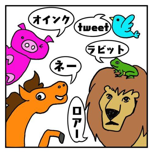 動物が、英語の鳴き方をしている絵