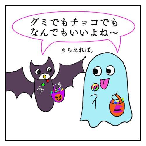 おばけとこうもりが、ハロウィンのバッグをもって、キャンディーを食べながら「もらえるならなんでもいい」と言っている絵