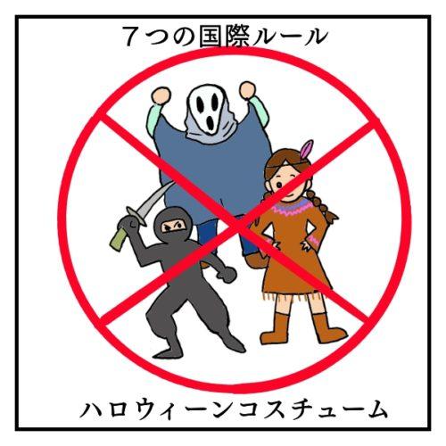 ハロウィーンコスチュームで着るべきでない服装、顔を隠す忍者と、特定の民族衣装と、体の自由を奪うマントの絵