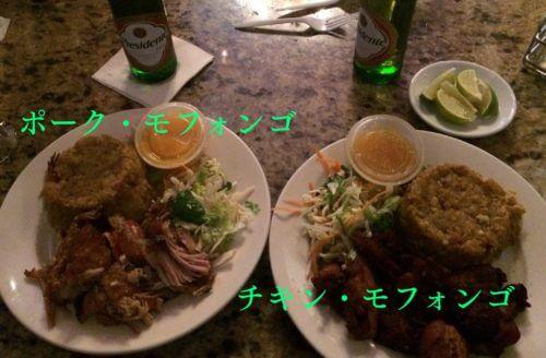 レストランLa Casa Del Mofongoのチキンモフォンゴとポークもフォンゴとドミニカ共和国のビールPRESIDENTEの写真