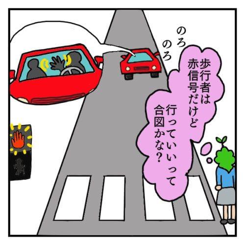 のろのろ運転のドライバーが手をヒラヒラさせているのを、歩行者が「先に行って良い」という合図かと思っている絵