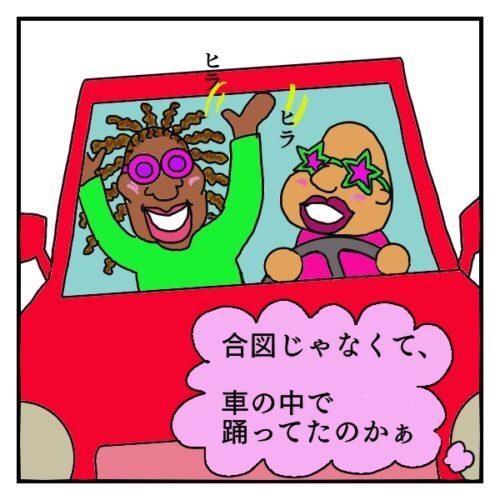 ノロノロ運転のドライバーと助手席の男性が、楽しそうに歌って踊っている絵