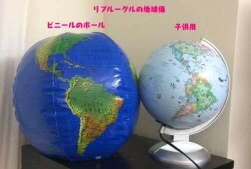 リプルーグルの地球儀。右が子供用のGlobe 4 kids,左がビニールボールのInflatable Topographical Globe