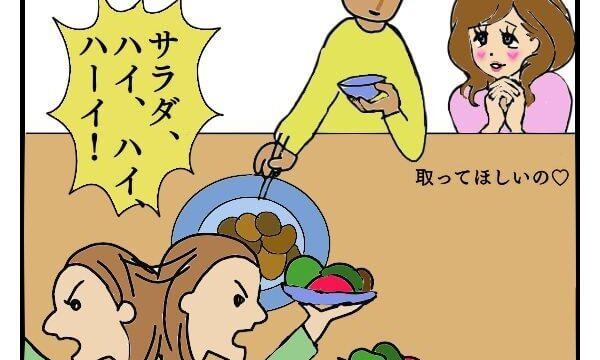 合コンで、必死にサラダ取り分けてる女性の横で、上手に甘えて男性に料理を取ってもらっているモテ女子の絵