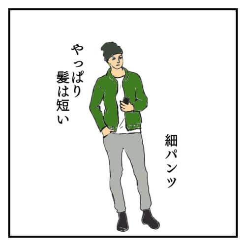 ニュー浴の男子高校生の服装。パンツ細い系