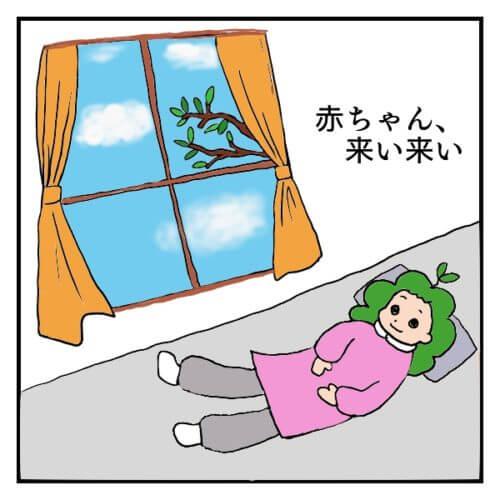 空に向かって、赤ちゃん来い来いとお願いしている母親の絵