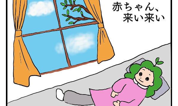 空に向かって赤ちゃんを読んでいる妊活中の女性の絵