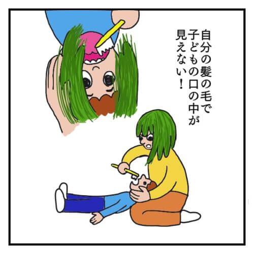 子どもを寝転がせて歯を磨く時に、母親自身の髪の毛のせいで子どもの口の中が見えない絵