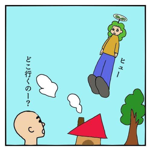 前髪がプロペラになって空を飛んでいくイェイとそれを見守る旦那の絵