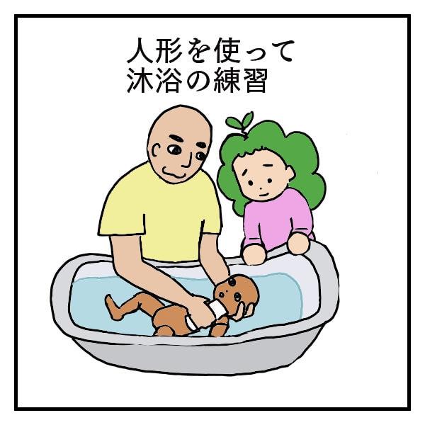 ニューヨークの日本人用両親学級で人形を使って沐浴の練習をする夫婦