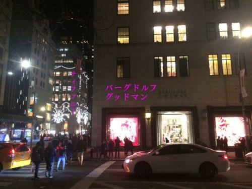 ニューヨーク5番街にある、バーグドルフ・グッドマンとティファニーのクリスマスイルミネーション