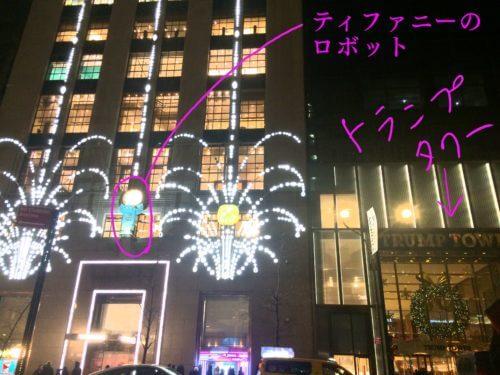 ニューヨーク5番街のティファニーとロボットとトランプタワーの写真