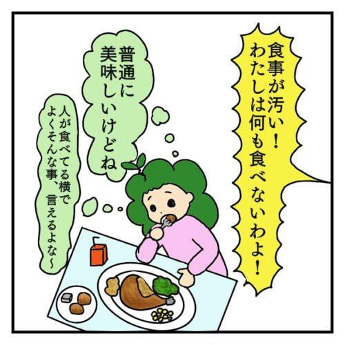 出産後の食事にて、隣の人は食事が汚いと言うけど、気にせず食べるお母さんの絵