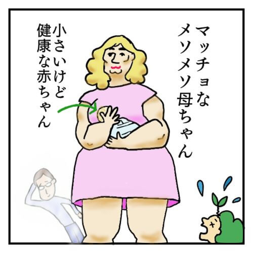 マッチョな女性が小さな赤ちゃんを抱っこしている絵