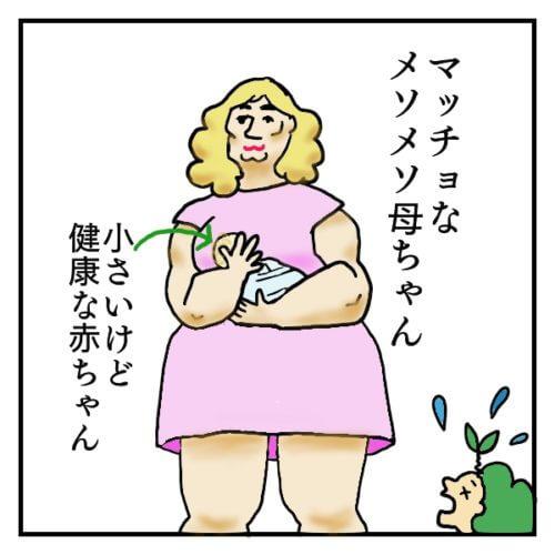 出産後にメソメソチュッチュしていた母ちゃんが、マッチョだった絵