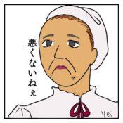 Not bad face悪くないねぇという独特の表情をしているアメリカ人女性のイラスト