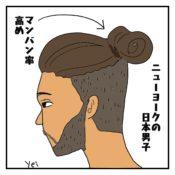 ニューヨークに居るマンバンをしている日本男子の絵