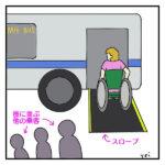 ニューヨークのMTAバスに乗り込む車椅子と後に並ぶ他の乗客