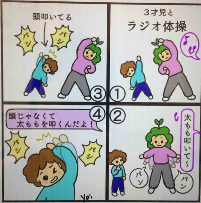 ラジオ体操中に太もも叩く場面で、音を出したくて頭を叩いていた子供の漫画