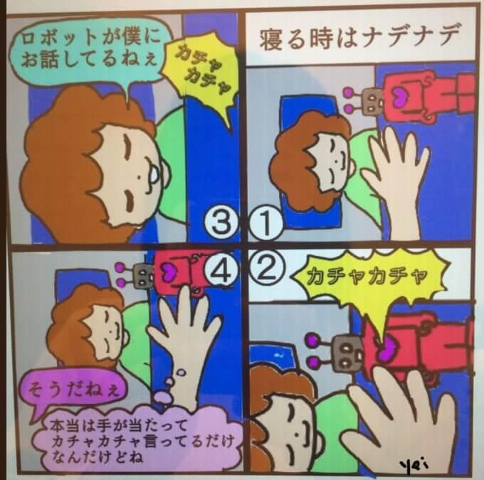 寝かしつけの時にカチャカチャなる玩具が自分にお話していると思った子供の漫画