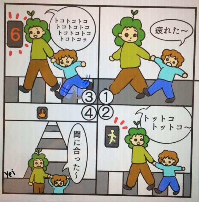 疲れてダラダラ歩く子供を速く歩かせるためにトットコ効果音を使う母親の漫画