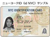 id NYCのサンプル写真